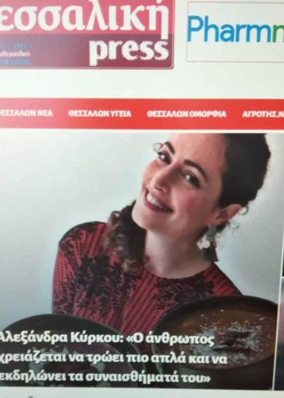 Συνέντευξη του Mama Earth για τη Θεσσαλική εφημερίδα που αφορά την χορτοφαγική διατροφή