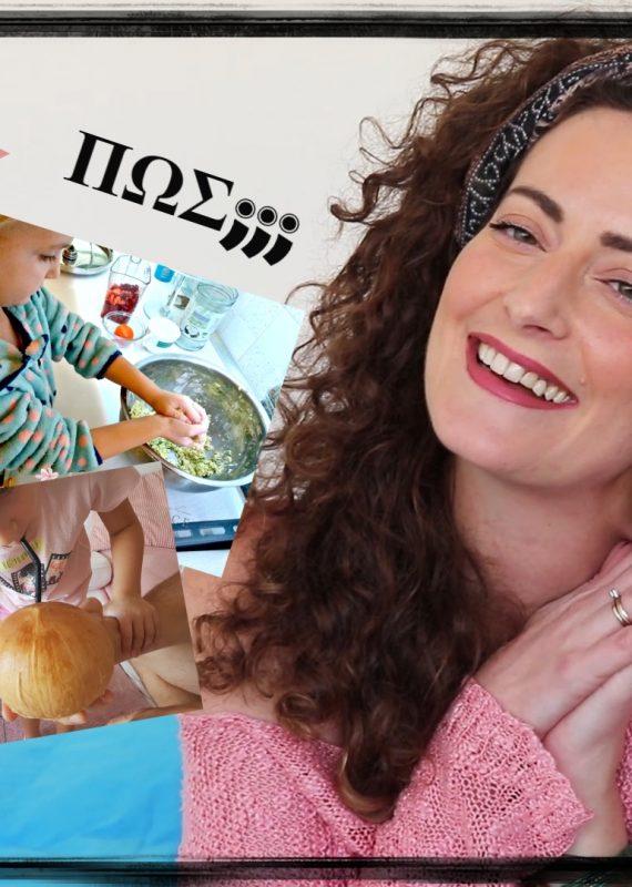 [VLOG] 9 Τρόποι που βοήθησαν την Κόρη μου να τρώει υγιεινά!!!