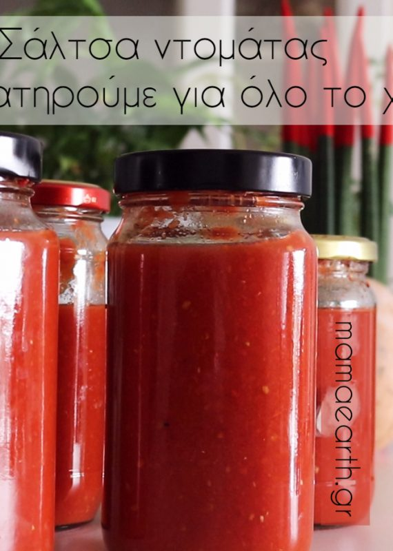 Σάλτσα ντομάτα (διατήρηση για όλο το χειμώνα)| Mama Earth